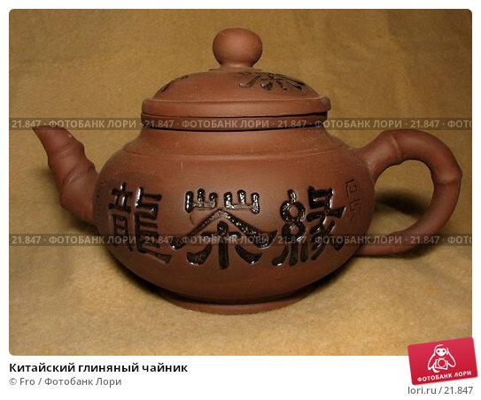 Китайский глиняный чайник, фото № 21847, снято 7 марта 2007 г. (c) Fro / Фотобанк Лори