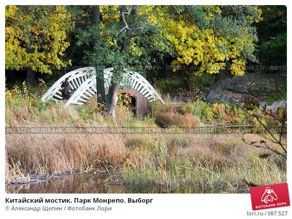Китайский мостик. Парк Монрепо. Выборг (2008 год). Редакционное фото, фотограф Александр Щепин / Фотобанк Лори