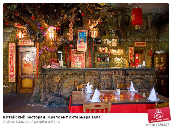 Китайский ресторан. Фрагмент интерьера зала., фото № 186627, снято 11 января 2006 г. (c) Иван Сазыкин / Фотобанк Лори