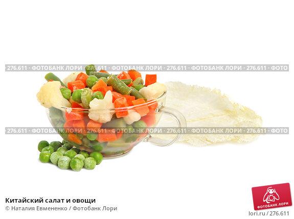 Китайский салат и овощи, фото № 276611, снято 24 апреля 2008 г. (c) Наталия Евмененко / Фотобанк Лори