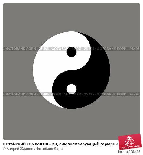 Китайский символ инь-ян, символизирующий гармонию, на сером фоне, иллюстрация № 26495 (c) Андрей Жданов / Фотобанк Лори