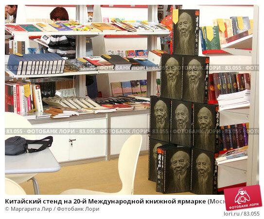 Китайский стенд на 20-й Международной книжной ярмарке (Москва, ВВЦ), фото № 83055, снято 5 сентября 2007 г. (c) Маргарита Лир / Фотобанк Лори