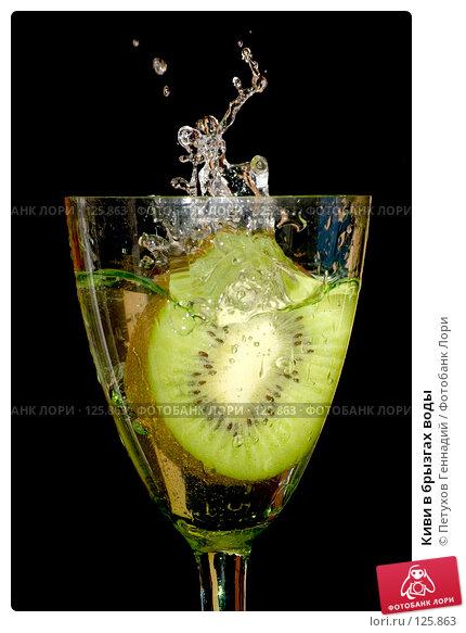 Киви в брызгах воды, фото № 125863, снято 7 июля 2007 г. (c) Петухов Геннадий / Фотобанк Лори
