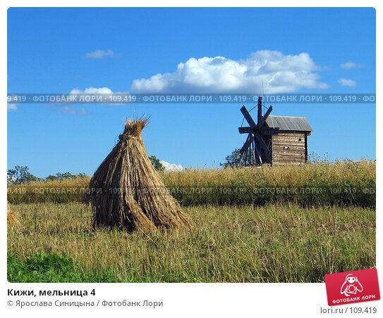 Кижи, мельница 4, фото № 109419, снято 19 августа 2007 г. (c) Ярослава Синицына / Фотобанк Лори
