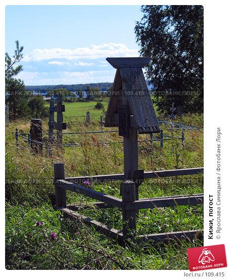 Кижи, погост, фото № 109415, снято 19 августа 2007 г. (c) Ярослава Синицына / Фотобанк Лори