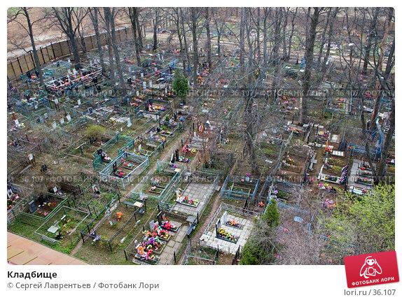 Кладбище, фото № 36107, снято 26 апреля 2007 г. (c) Сергей Лаврентьев / Фотобанк Лори
