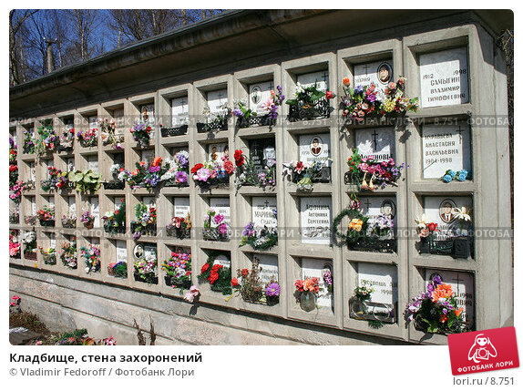 Купить «Кладбище, стена захоронений», фото № 8751, снято 14 апреля 2005 г. (c) Vladimir Fedoroff / Фотобанк Лори