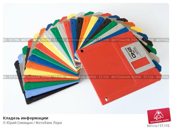 Купить «Кладезь информации», фото № 17115, снято 11 февраля 2007 г. (c) Юрий Синицын / Фотобанк Лори