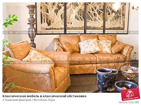 Купить «Классическая мебель в классической обстановке», фото № 212195, снято 1 марта 2008 г. (c) Баевский Дмитрий / Фотобанк Лори