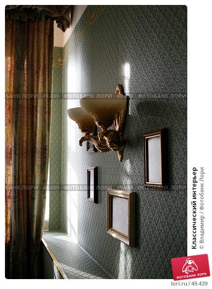 Классический интерьер, фото № 49439, снято 7 февраля 2007 г. (c) Владимир / Фотобанк Лори