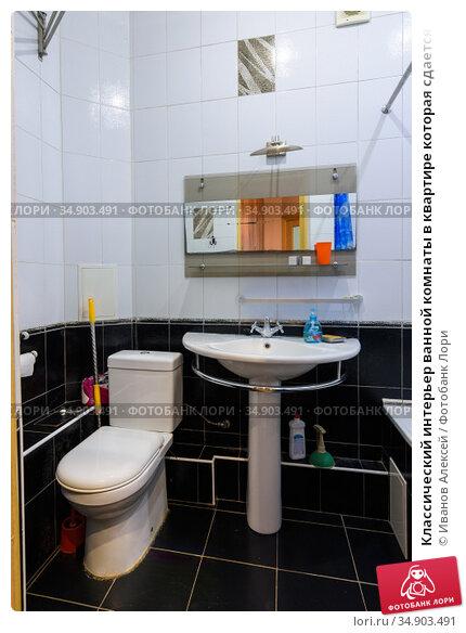 Классический интерьер ванной комнаты в квартире которая сдается посуточно, вид на унитаз и умывальник. Стоковое фото, фотограф Иванов Алексей / Фотобанк Лори