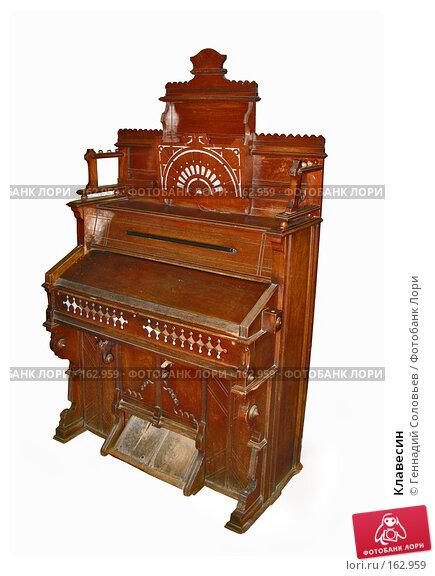 Клавесин, фото № 162959, снято 8 июля 2007 г. (c) Геннадий Соловьев / Фотобанк Лори