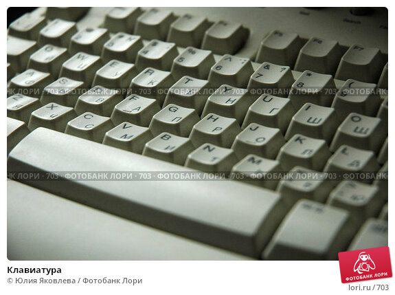 Купить «Клавиатура», фото № 703, снято 11 ноября 2005 г. (c) Юлия Яковлева / Фотобанк Лори