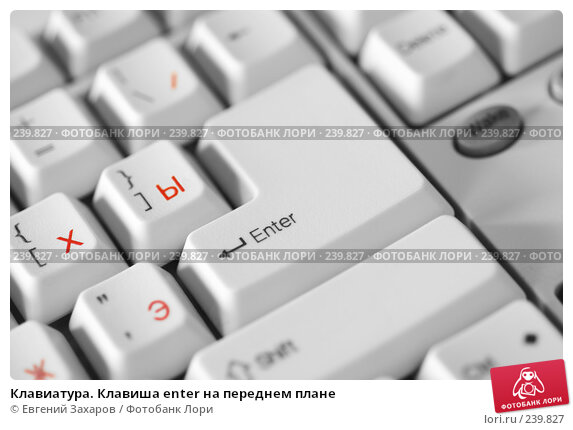 Клавиатура. Клавиша enter на переднем плане, фото № 239827, снято 30 марта 2008 г. (c) Евгений Захаров / Фотобанк Лори