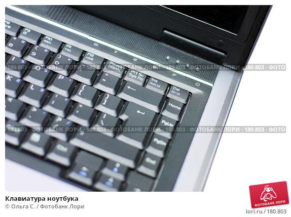 Купить «Клавиатура ноутбука», фото № 180803, снято 13 декабря 2017 г. (c) Ольга С. / Фотобанк Лори