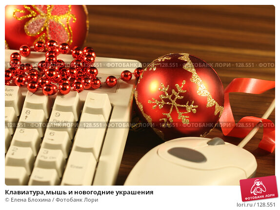 Купить «Клавиатура,мышь и новогодние украшения», фото № 128551, снято 13 ноября 2007 г. (c) Елена Блохина / Фотобанк Лори