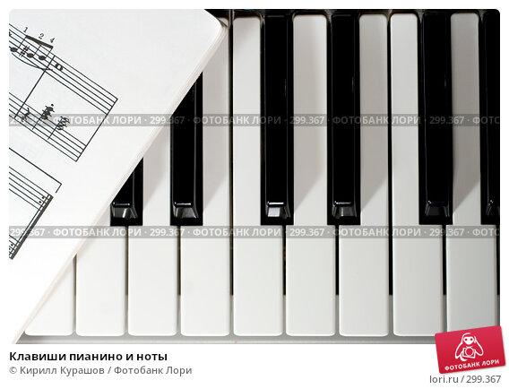 Клавиши пианино и ноты, фото № 299367, снято 18 мая 2008 г. (c) Кирилл Курашов / Фотобанк Лори
