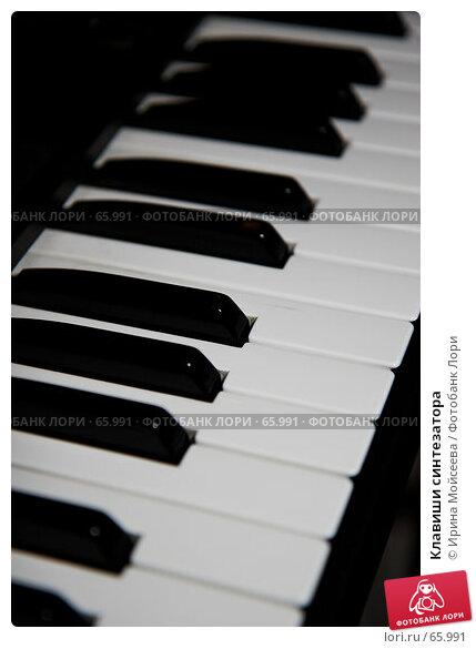 Клавиши синтезатора, эксклюзивное фото № 65991, снято 21 июля 2007 г. (c) Ирина Мойсеева / Фотобанк Лори