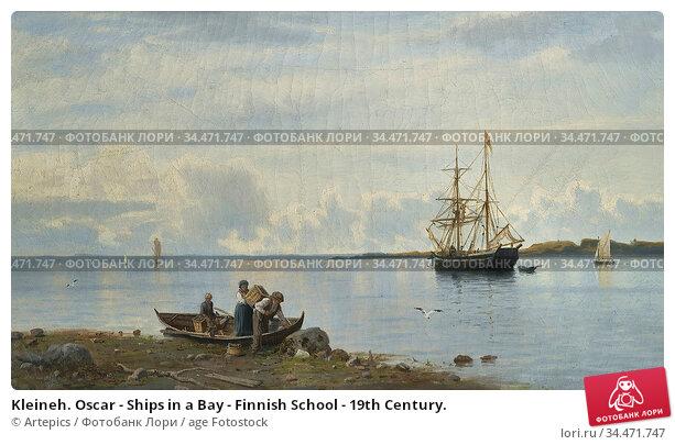 Kleineh. Oscar - Ships in a Bay - Finnish School - 19th Century. Редакционное фото, фотограф Artepics / age Fotostock / Фотобанк Лори