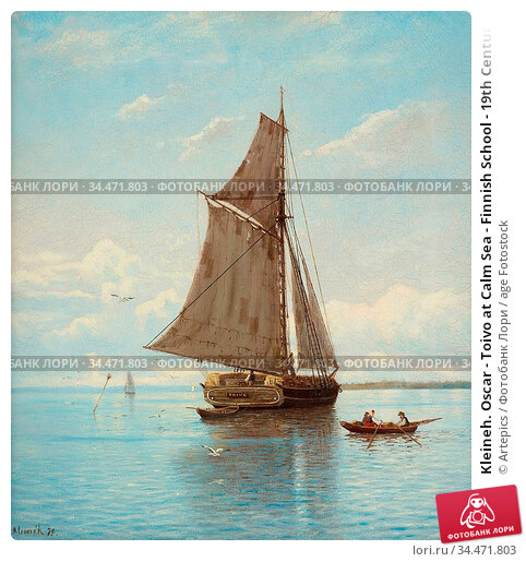 Kleineh. Oscar - Toivo at Calm Sea - Finnish School - 19th Century. Редакционное фото, фотограф Artepics / age Fotostock / Фотобанк Лори