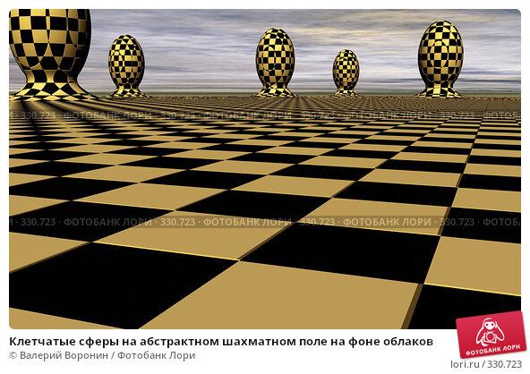 Клетчатые сферы на абстрактном шахматном поле на фоне облаков, иллюстрация № 330723 (c) Валерий Воронин / Фотобанк Лори