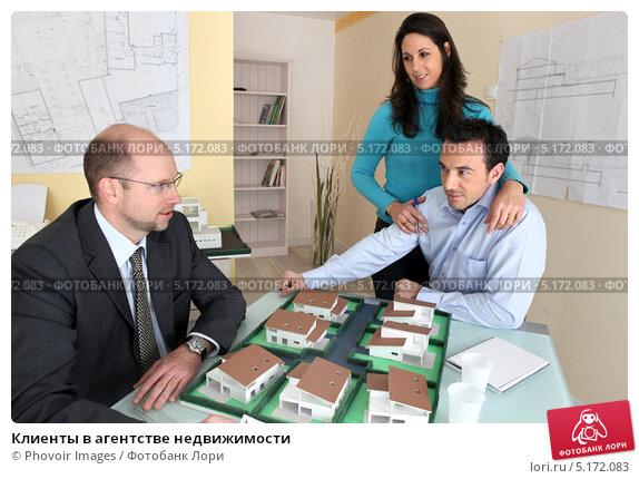 Купить «Клиенты в агентстве недвижимости», фото № 5172083, снято 21 января 2010 г. (c) Phovoir Images / Фотобанк Лори