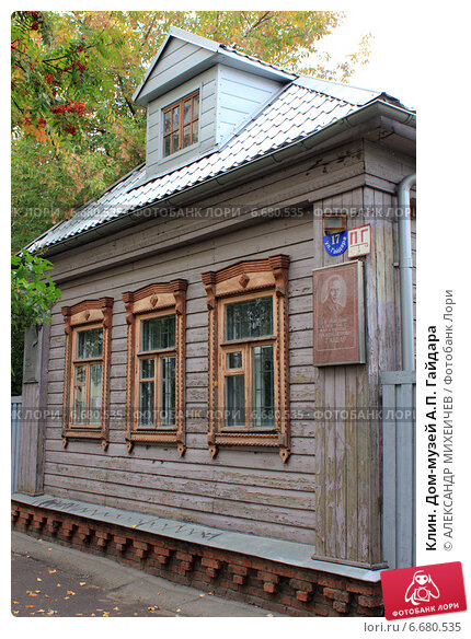 Купить «Клин. Дом-музей А.П. Гайдара», фото № 6680535, снято 13 сентября 2014 г. (c) АЛЕКСАНДР МИХЕИЧЕВ / Фотобанк Лори