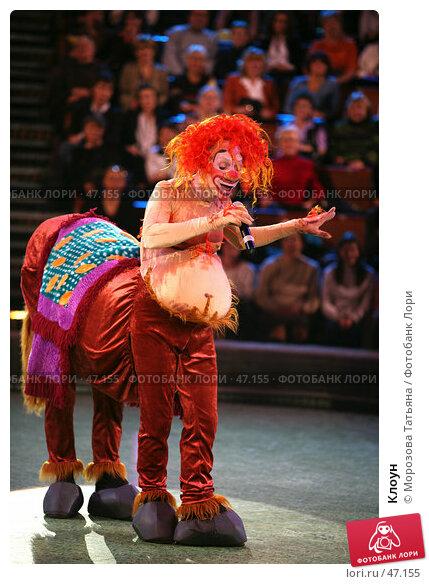 Клоун, фото № 47155, снято 27 ноября 2006 г. (c) Морозова Татьяна / Фотобанк Лори