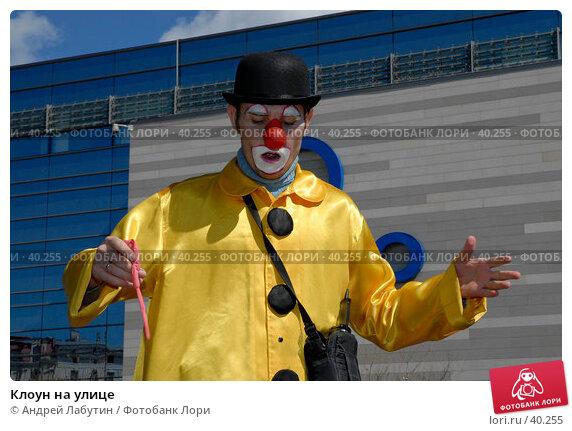 Купить «Клоун на улице», фото № 40255, снято 5 мая 2007 г. (c) Андрей Лабутин / Фотобанк Лори