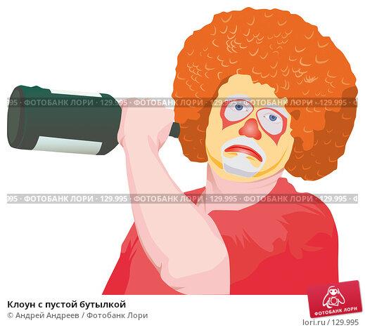 Купить «Клоун с пустой бутылкой», иллюстрация № 129995 (c) Андрей Андреев / Фотобанк Лори