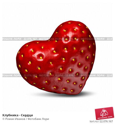 Купить «Клубника - Сердце», иллюстрация № 22076167 (c) Роман Иванов / Фотобанк Лори