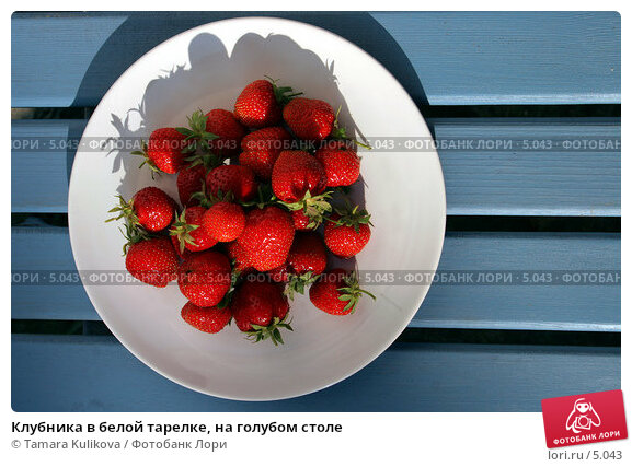 Клубника в белой тарелке, на голубом столе, фото № 5043, снято 30 июня 2006 г. (c) Tamara Kulikova / Фотобанк Лори