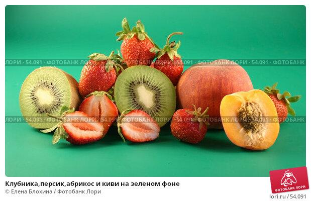Клубника,персик,абрикос и киви на зеленом фоне, фото № 54091, снято 15 июня 2007 г. (c) Елена Блохина / Фотобанк Лори