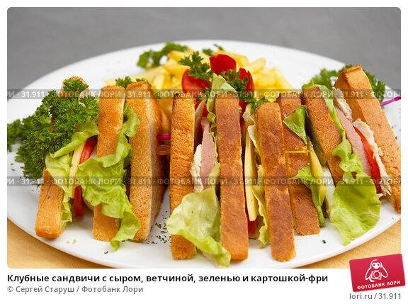 Купить «Клубные сандвичи с сыром, ветчиной, зеленью и картошкой-фри», фото № 31911, снято 30 сентября 2006 г. (c) Сергей Старуш / Фотобанк Лори
