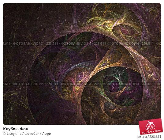 Клубок. Фон, иллюстрация № 228611 (c) Liseykina / Фотобанк Лори