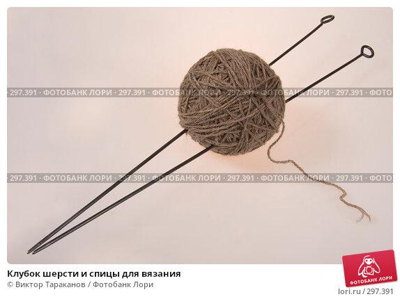 Клубок шерсти и спицы для вязания, эксклюзивное фото № 297391, снято 23 мая 2008 г. (c) Виктор Тараканов / Фотобанк Лори