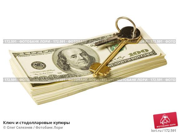 Ключ и стодолларовые купюры, фото № 172591, снято 27 декабря 2007 г. (c) Олег Селезнев / Фотобанк Лори