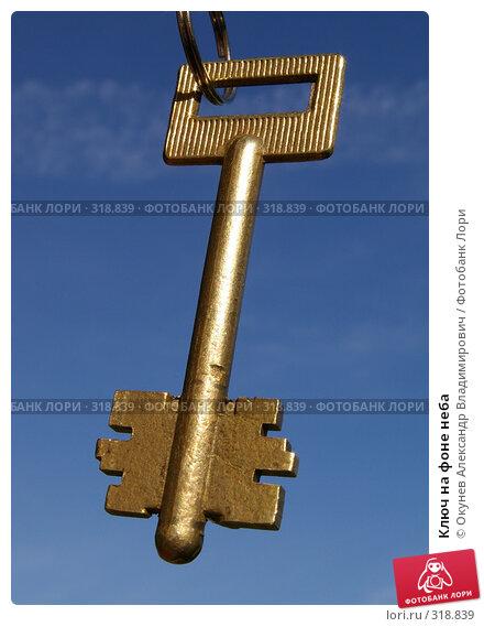 Купить «Ключ на фоне неба», фото № 318839, снято 8 июня 2008 г. (c) Окунев Александр Владимирович / Фотобанк Лори