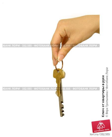 Ключ от квартиры в руке, фото № 332555, снято 26 июня 2017 г. (c) Вера Тропынина / Фотобанк Лори