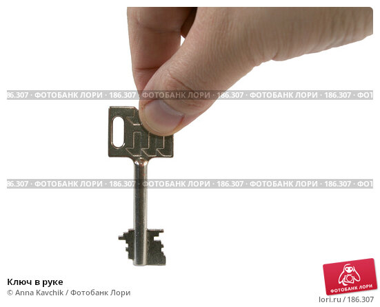 Купить «Ключ в руке», фото № 186307, снято 25 января 2008 г. (c) Anna Kavchik / Фотобанк Лори