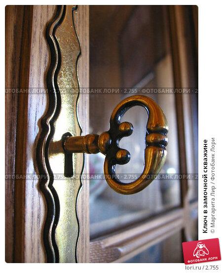 Ключ в замочной скважине, фото № 2755, снято 29 марта 2017 г. (c) Маргарита Лир / Фотобанк Лори