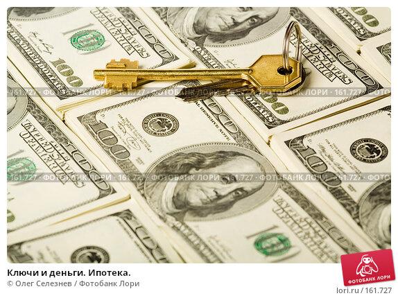 Ключи и деньги. Ипотека., фото № 161727, снято 26 декабря 2007 г. (c) Олег Селезнев / Фотобанк Лори