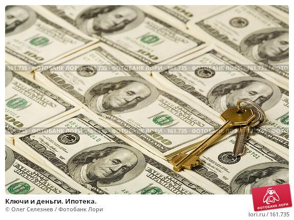 Ключи и деньги. Ипотека., фото № 161735, снято 26 декабря 2007 г. (c) Олег Селезнев / Фотобанк Лори