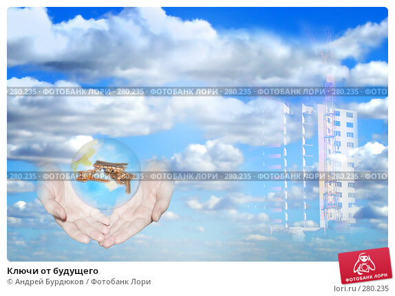 Ключи от будущего, фото № 280235, снято 16 сентября 2006 г. (c) Андрей Бурдюков / Фотобанк Лори