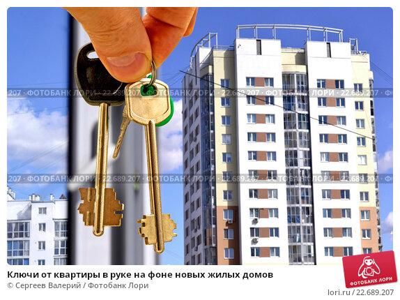 Ключи от квартиры в руке на фоне новых жилых домов. Стоковое фото, фотограф Сергеев Валерий / Фотобанк Лори