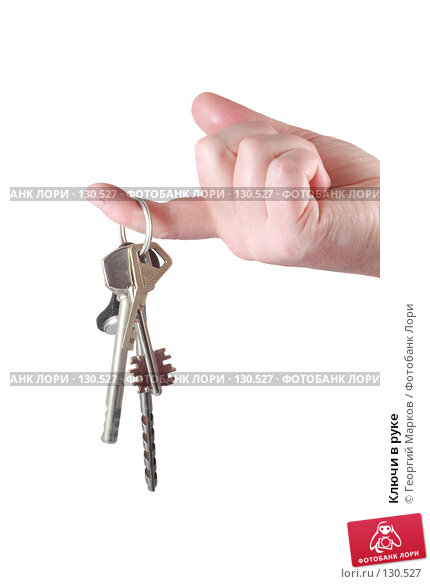 Ключи в руке, фото № 130527, снято 18 августа 2007 г. (c) Георгий Марков / Фотобанк Лори