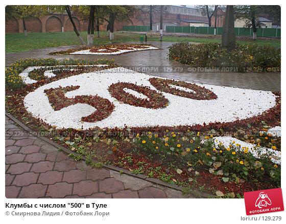 """Клумбы с числом """"500"""" в Туле, фото № 129279, снято 13 октября 2007 г. (c) Смирнова Лидия / Фотобанк Лори"""