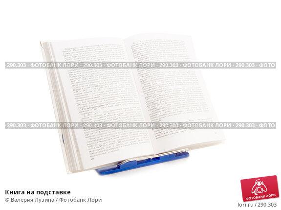 Книга на подставке, фото № 290303, снято 19 мая 2008 г. (c) Валерия Потапова / Фотобанк Лори