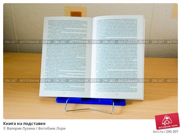 Книга на подставке, фото № 290307, снято 19 мая 2008 г. (c) Валерия Потапова / Фотобанк Лори