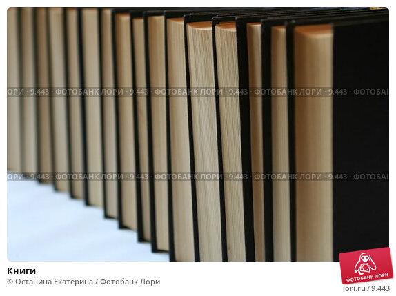 Книги, фото № 9443, снято 19 сентября 2006 г. (c) Останина Екатерина / Фотобанк Лори